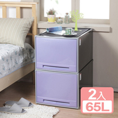 《真心良品》卡柏超大抽屜式整理箱65L-2入組粉紫色