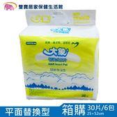 【成箱出貨免運費】大象 成人紙尿片30片*6包/箱(145cm平面) 成人尿片 成人替換式紙尿片