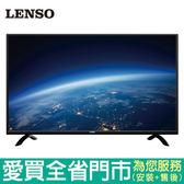 LENSO43型液晶顯示器_含視訊盒43LS-DF3含配送到府+標準安裝【愛買】