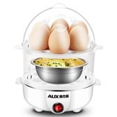 220V煮蛋器蒸蛋器自動斷電迷你煮雞蛋羹機小型家用igo