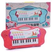 多功能兒童電子琴 手拍鼓 電子琴 鋼琴玩具 敲敲琴 早教樂器 音樂啟蒙 0736 益智玩具