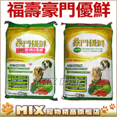 ◆MIX米克斯◆台灣大廠福壽豪門優鮮 成犬飼料.【40磅18.1kg 超大包】牛肉/羊肉可選