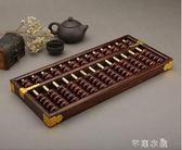 珠算盤老式算盤13檔算盤 13位木制實木算盤二年級 7珠算盤 芊惠衣屋