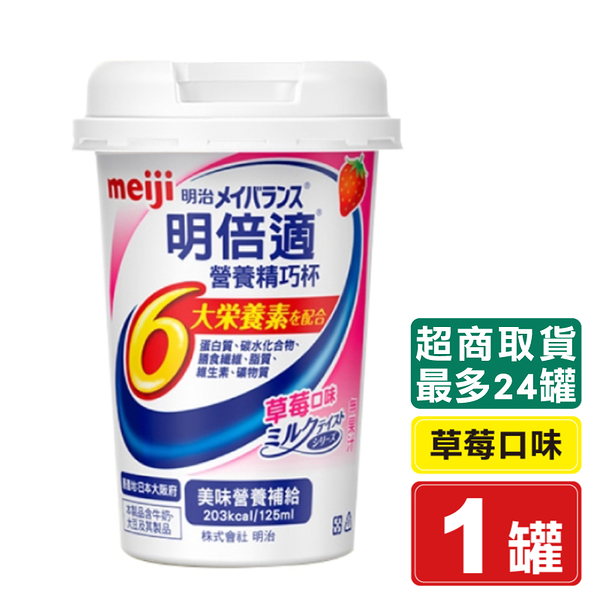 meiji 明治 明倍適精巧杯 (草莓口味) 125ml/瓶 (日本原裝,安素桂格完膳可參考) 專品藥局【2014089】