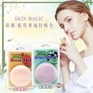 (即期商品) 韓國SKIN MAGIC 玫瑰/藍莓果油舒暢皂 1入