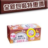 新包裝 新谷酵素 DIET 夜遲酵素 薑黃加強10%版 180粒 黃盒 推薦給暴飲暴食族 另售 爽快酵素