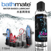 情趣用品 適用水幫浦訓練器搭配 英國BathMate WATER BASED LUBRICANT 水基潤滑液 118ml