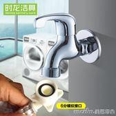 全銅西門子三星洗衣機水龍頭專用6分全自動滾筒轉接頭洗碗機龍頭 美芭