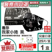 善存 雙鋼印 兒童醫療口罩 14.5X9cm (我家小捲 黑色) 25入/盒 (台灣製造 CNS14774) 專品藥局【2017190】
