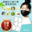 韓國防口臭口罩薄荷香氛貼/包