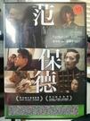 挖寶二手片-P23-069-正版DVD-華語【范保德】-黃仲崑 傅孟柏 蕭雅全作品(直購價)