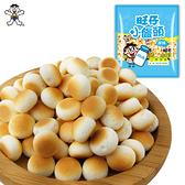 旺旺 旺仔小饅頭-原味(320g) 兒童點心零食餅乾野餐派對 奶蛋素營養口糧攜帶小包裝