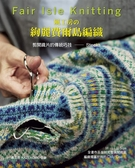 風工房的絢麗費爾島編織:剪開織片的傳統巧技──Steeks
