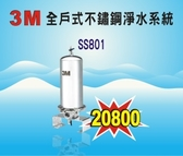 【3M 全戶式淨水系統】3M SS801全戶式不鏽鋼淨水/除氯系統