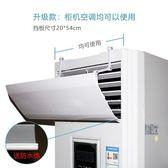 擋風板 立式空調擋風板防直吹空調罩冷氣擋板導遮風板zg
