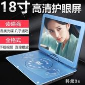 220v 迷你移動VCD/EVD影碟機兒童DVD播放機家用CD一體高清便攜式全格式 js11345『科炫3C』