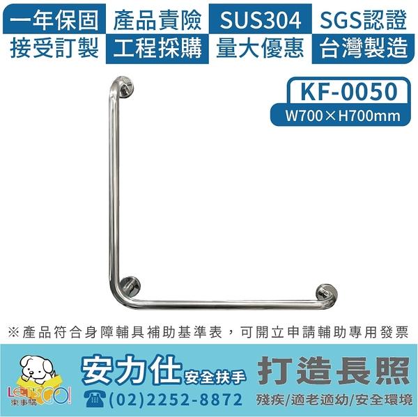 法規認證不鏽鋼扶手 L型扶手 KF-0050 老人扶手 殘障扶手浴室扶手 安全扶手 馬桶扶手 面盆扶手