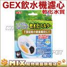 ◆加購◆日本GEX .尿路結石防止專用濾心棉(圓型)~水質軟化【一盒2入】犬貓共用