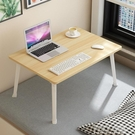 筆記本電腦桌床上書桌可摺疊學生宿舍寫字小桌板寢臥室坐地小桌子 ATF 夏季狂歡