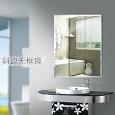 鏡子 洗臉鏡子壁掛免安裝衛生間家用浴室廁所洗手間墻上墻掛玻璃浴室鏡 MKS卡洛琳