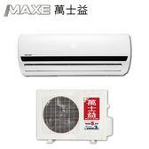 【MAXE萬士益】7-9坪變頻冷暖分離式冷氣MAS/RA-50VH