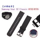 【矽膠錶帶】Samsung Gear S2 Classic R732/R735 智慧智能 20mm 手錶替換運動腕帶