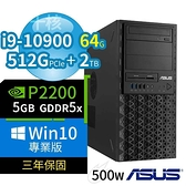 【南紡購物中心】ASUS WS720T 商用工作站 i9-10900/64G/512G+2TB/P2200/Win10專業版/3Y