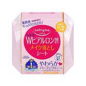 KOSE 卸妝濕巾 52枚入 #.玻尿酸 ◆86小舖 ◆