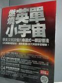 【書寶二手書T3/語言學習_YGO】燃燒英單小宇宙_曾韋婕_附光碟