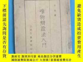 二手書博民逛書店罕見唯物辯證法入門134632 朱 明 上海文藝書局 出版193