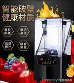 沙冰機奶茶店商用設備靜音帶罩隔音攪拌機刨冰機綿綿冰機碎冰沙機 YTL LannaS