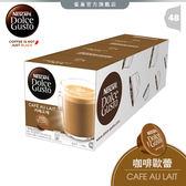 【雀巢 Nestle】DOLCE GUSTO 咖啡歐蕾膠囊16顆入*3