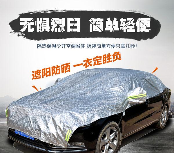 汽車遮陽罩半罩整車全覆蓋隔熱遮陽擋春季夏季加厚前檔汽車車衣罩igo  晴光小語