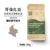哥倫比亞拉羅馬莊園薇拉乾式發酵水洗-糖炒栗子批次(半磅)|咖啡綠商號