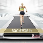 跑步機 平板跑步機家用款簡易小型靜音迷你摺疊式室內走路走步機T