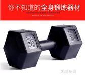 六角啞鈴男士練臂肌家用健身器材5kg10公斤15/20kg包膠啞鈴女一對QM『摩登大道』
