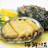 【海鮮主義】熟盤鮑 500g(8顆/包);淨重:450g)
