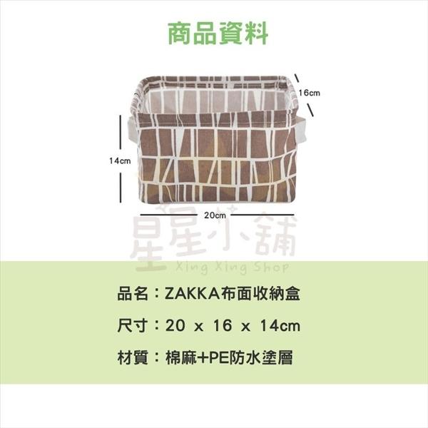 星星小舖 台灣現貨 棉麻收納盒 ZAKKA 日系清新風 收納盒 收納箱 置物盒 置物箱 儲物箱 儲物