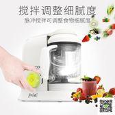 輔食機 輔食機蒸煮攪拌一體機多功能全自動嬰兒料理機寶寶輔食研磨器工具  220V霓裳細軟