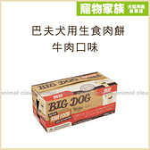 寵物家族-BARF巴夫犬用生食肉餅-牛肉口味(3kg/12pcs入)