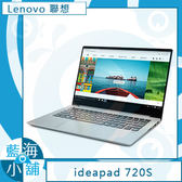 Lenovo 聯想 ideapad 720S 81BD0025TW 14吋筆記型電腦 (八代輕薄窄邊獨顯/256GB SSD/指紋辨識)