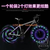 自行車燈夜騎風燈裝飾燈兒童輪胎燈車輪燈輻條燈【輕派工作室】
