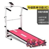 機械走步機 折疊式跑步機家用款小型室內超靜音簡易迷你健身器材 aj12715【花貓女王】