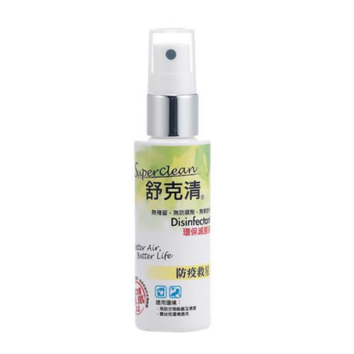 舒克清Superclean 環保滅菌液 (50ml)