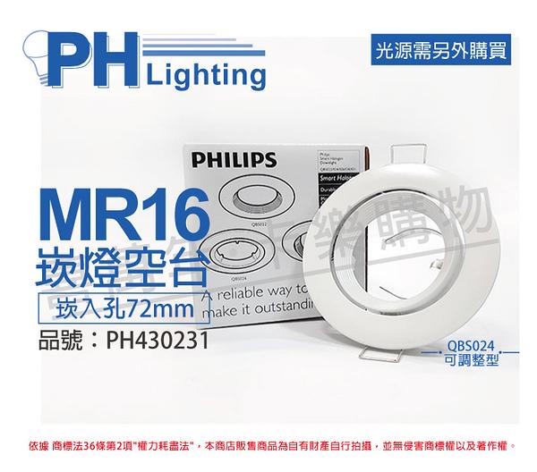 PHILIPS飛利浦 QBS024 可調整型 MR16 白 7.2cm 崁燈 空台  PH430231