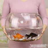 魚缸玻璃創意圓形水培透明客廳中型辦公室桌面小型金魚迷你小魚缸DF 科技藝術館