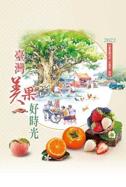 2022年台灣水果月曆(雙月版)