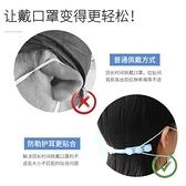 口罩護耳防勒神器延長器掛鉤可調節掛耳防滑卡兒童佩戴口罩伴侶 幸福第一站