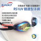 SAEKO泳鏡 RS1UV 黑 盒裝組;Swim Goggle;蝴蝶魚戶外