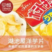 【即期良品】日本零食 湖池屋 洋芋片(五包入)